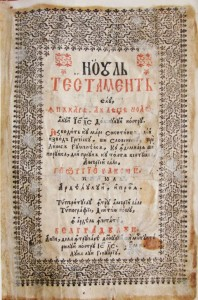 Noul-Testament-de-la-Bălgrad-198x300