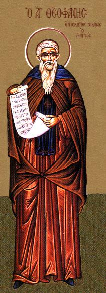 Theophanes Confesorul
