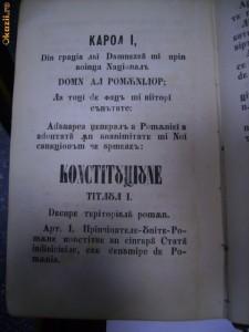 Constitutia de la 1866