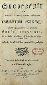 Gramatica romaneasca