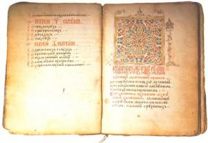 Zakonikul lui Stefan Dusan IV