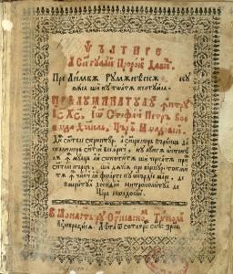 psaltire-a-sfantului-proroc-david-pre-limba-rumaneasca-mitropolitul-dosoftei-stefan-petriceicu-voevod-a